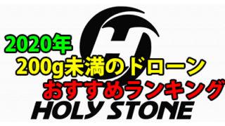 【2020年版HolyStone(ホーリーストーン)】200g未満のドローンおすすめランキング