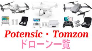 potensic-tomzon
