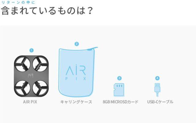 air-pix-同梱物