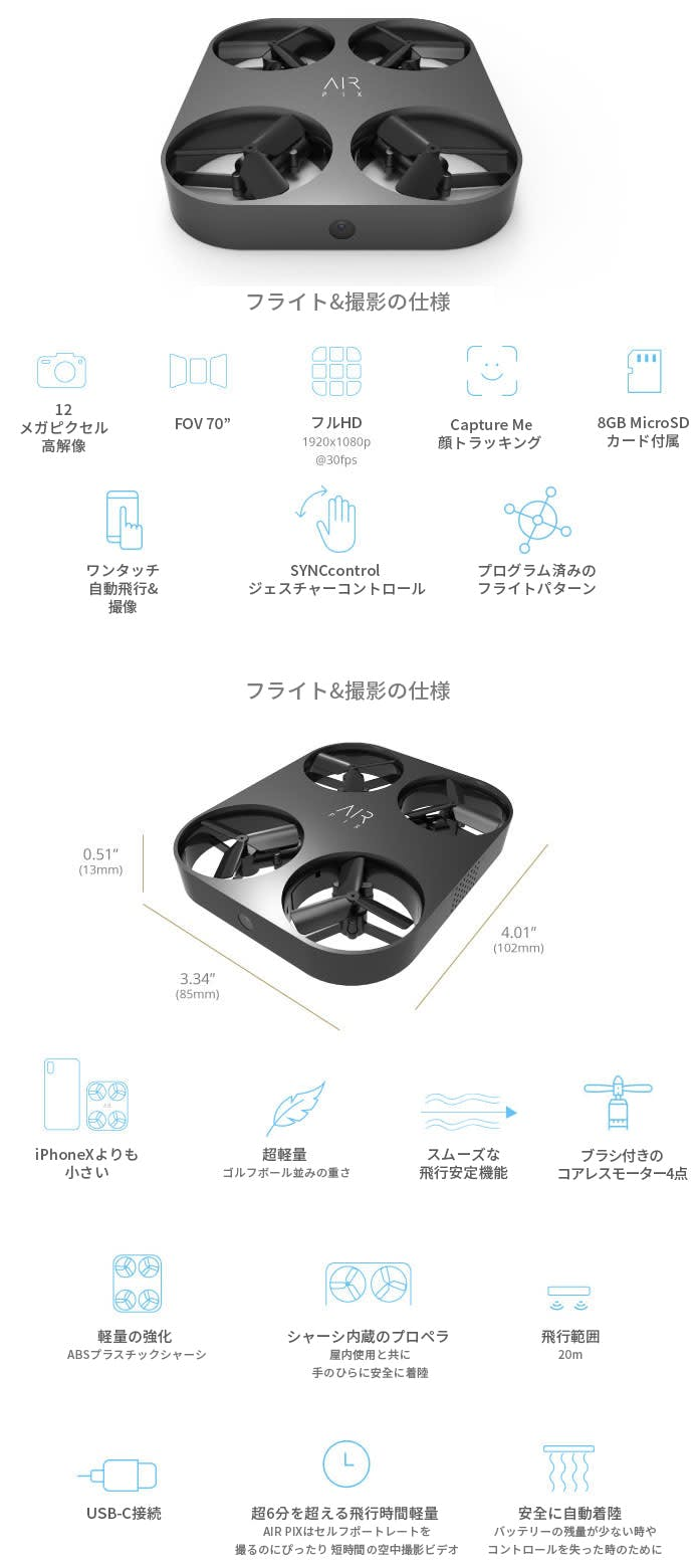 air-pix-機能