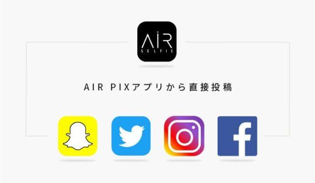 air-pix-sns