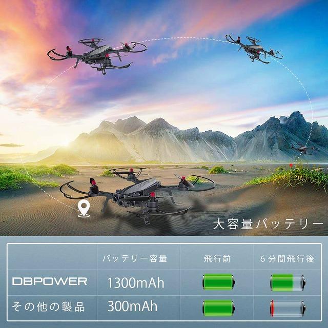 dbpower-バッテリー