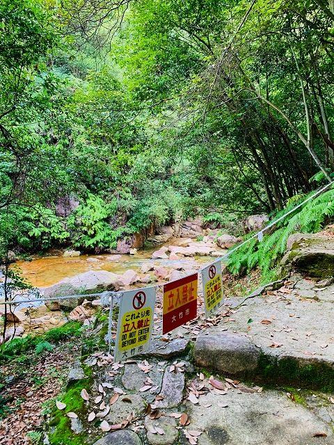 錦竜の滝-立ち入り禁止