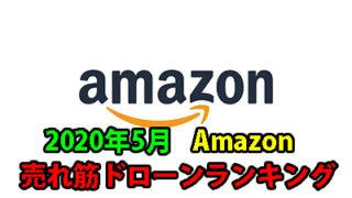 【2020年5月】Amazonの売れ筋ドローンランキング