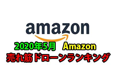 Amazon売れ筋ドローンランキング