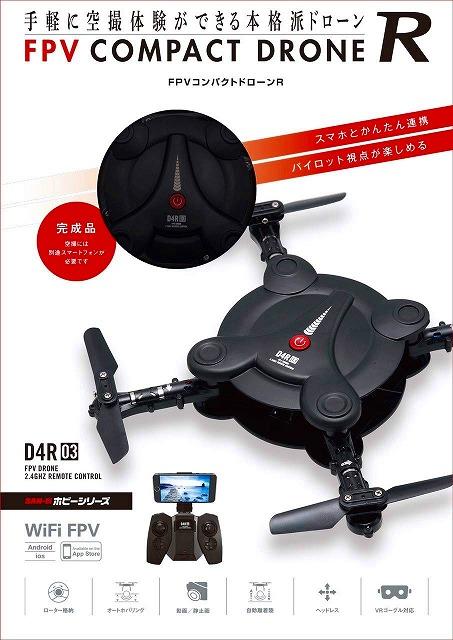 fpv-compact-drone-r