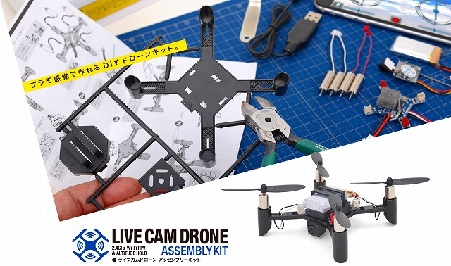 gforce-live-cam-drone-assembly-kit