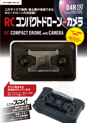 rc-compact-drone