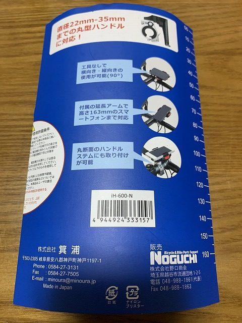 MINOURA-Phone-Grip-iH-600-N-スマホホルダー (5)