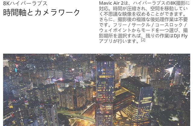 dji-mavic-air2-ハイパーラプス