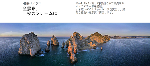 dji-mavic-air2-パノラマ