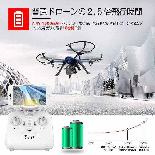 drocon-bugs3-バッテリー