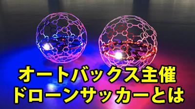 drone-soccer-eye