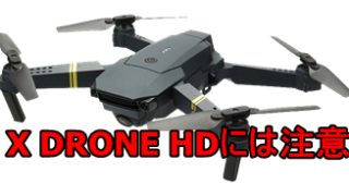【X DRONE HD】には注意!