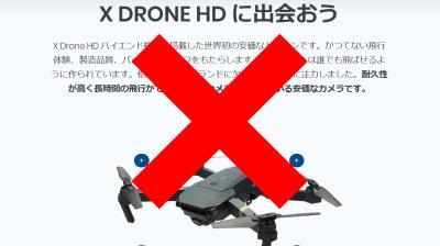 x-drone-hd