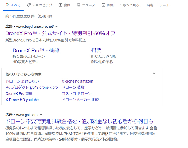 drone-x-pro-広告