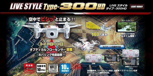 京商-live-style-type-300hd-ts050-飛行