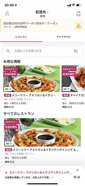 foodpanda(フードパンダ)アプリ (1)