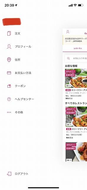 foodpanda(フードパンダ)アプリ (10)