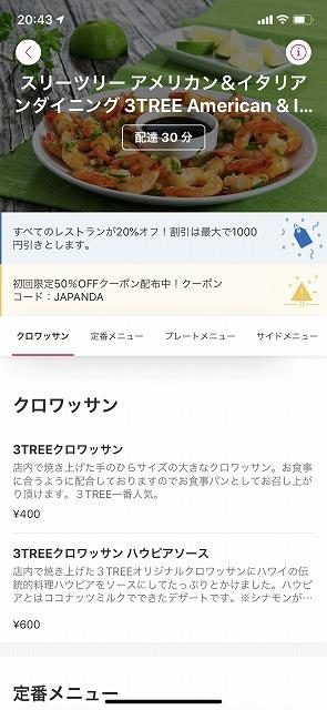 foodpanda(フードパンダ)アプリ (11)