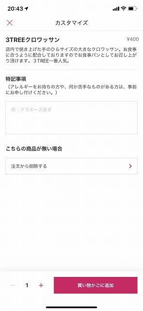 foodpanda(フードパンダ)アプリ (12)