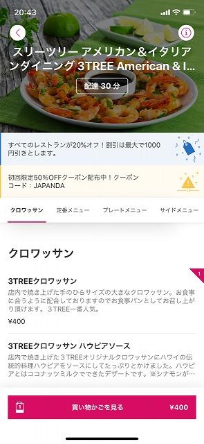 foodpanda(フードパンダ)アプリ (13)