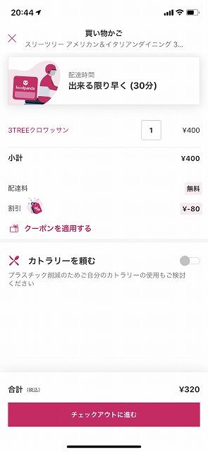 foodpanda(フードパンダ)アプリ (14)