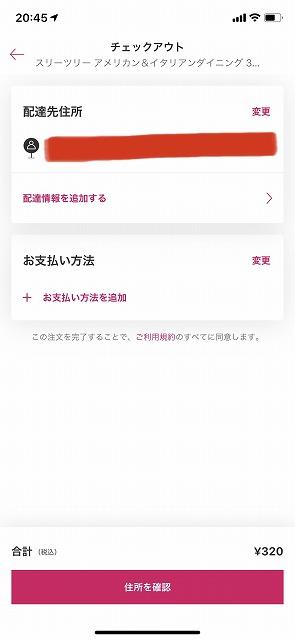foodpanda(フードパンダ)アプリ (17)