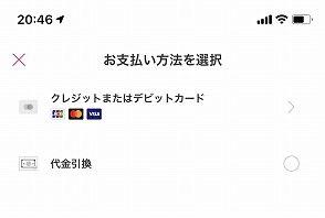 foodpanda(フードパンダ)アプリ (18)