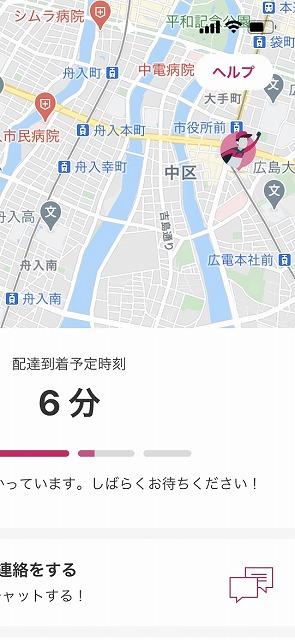oodpanda(フードパンダ)アプリ (4)