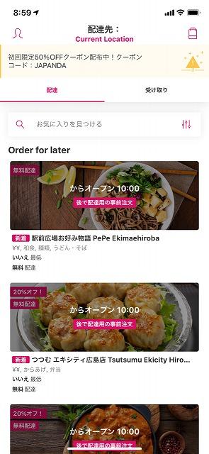 foodpanda(フードパンダ)アプリ (7)