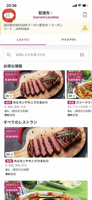 foodpanda(フードパンダ)アプリ (8)
