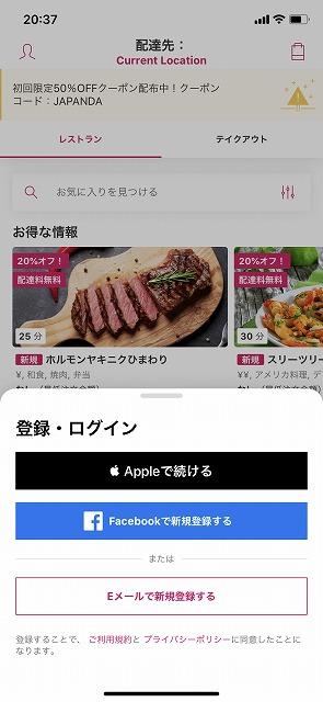 foodpanda(フードパンダ)アプリ (9)