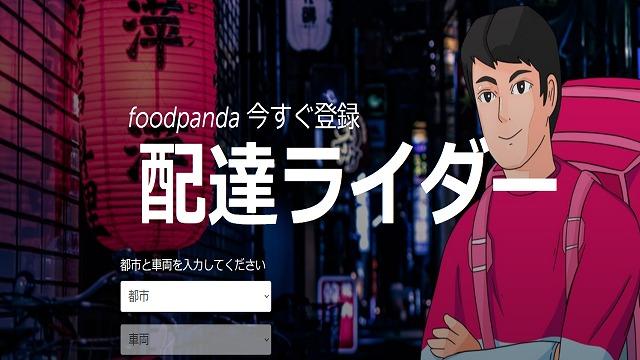 foodpanda-サイト