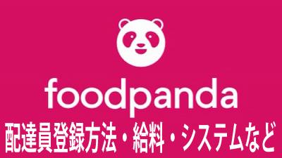 foodpanda-配達員