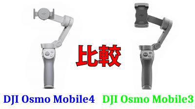 om4-om3