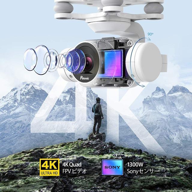 potensic-dreamer-4k-カメラ