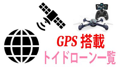 GPS搭載トイドローン