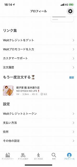 wolt登録