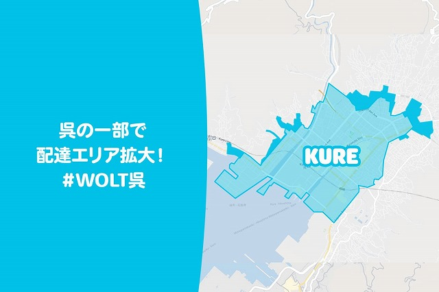 wolt呉
