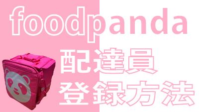 foodpanda配達員登録eye