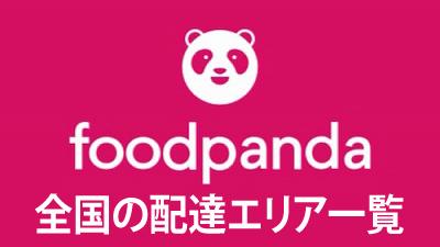 foodpanda-エリア