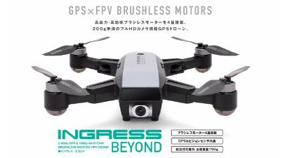 gforce-ingress-beyond