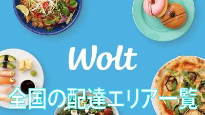 wolt-エリア一覧