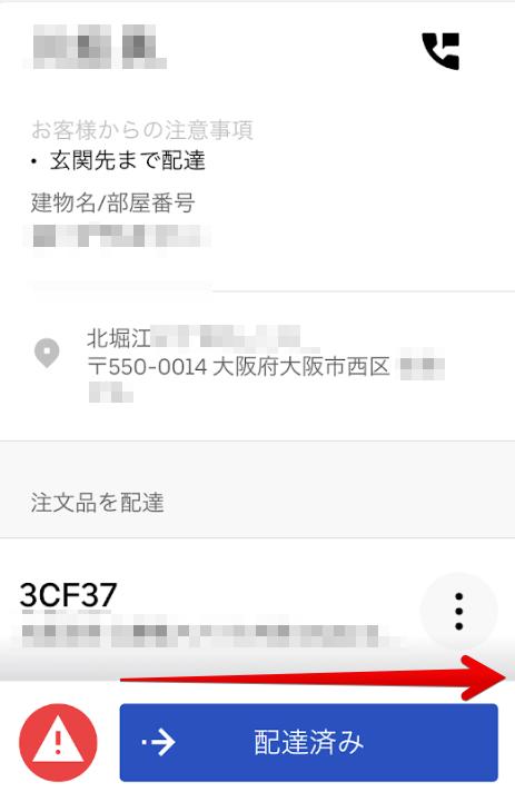 uber_eats_料理配達
