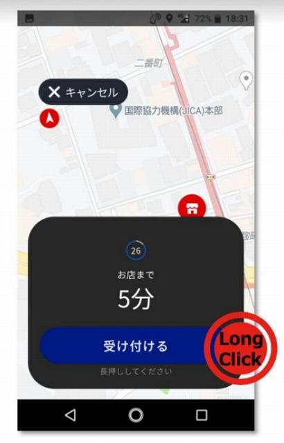 menu配達方法3