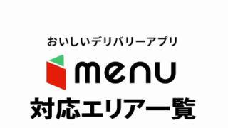 menu-eye対応エリア