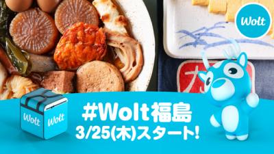 wolt福島eye