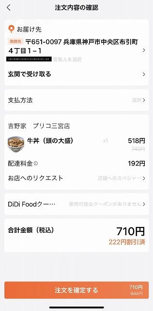 didifood利用方法 (6)