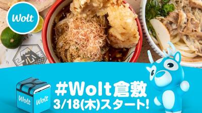 wolt倉敷eye